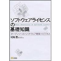 ソフトウェアライセンスの基礎知識