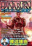 マジック:ザ・ギャザリング超攻略!マナバーン2017(ホビージャパンMOOK753)