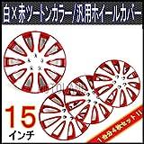 ホイールカバー/ホイールキャップ/汎用/15インチ/4枚セット/白×赤【オートランド/AUTOLAND】