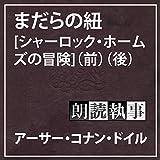 朗読執事~まだらの紐【シャーロック・ホームズの冒険】~