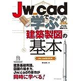 Jw_cadで学ぶ建築製図の基本[Jw_cad8対応版]