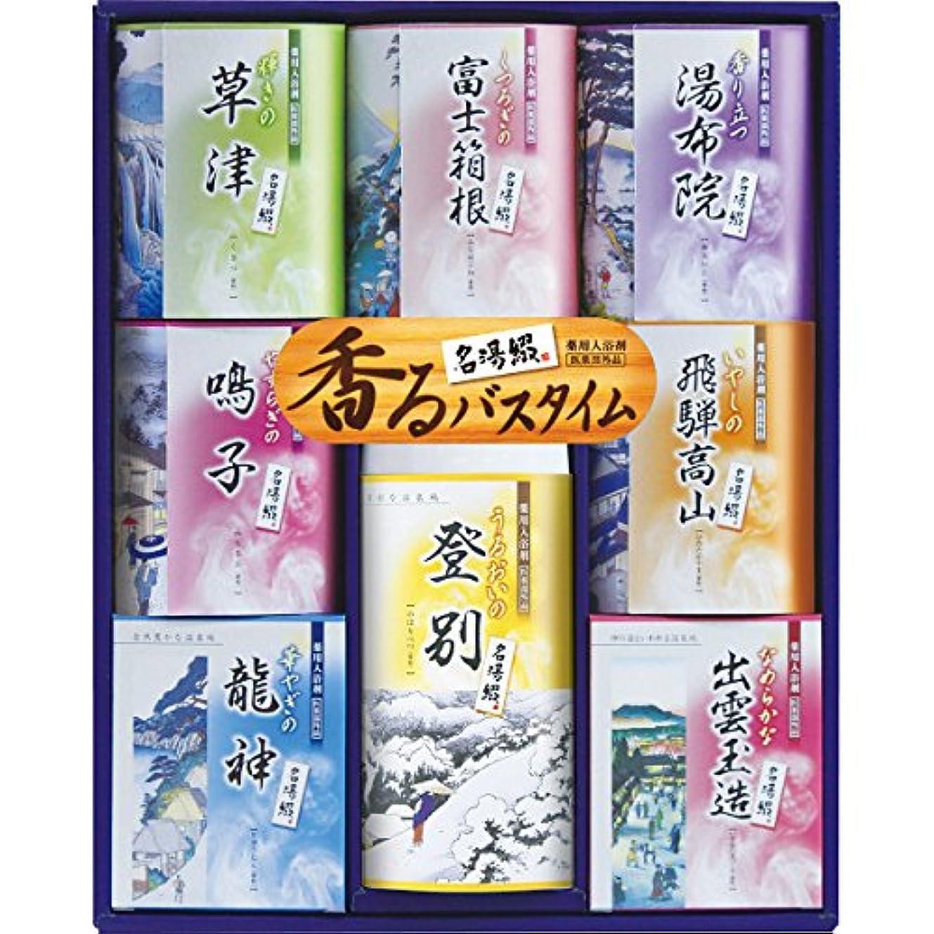 対称進む主婦敬老の日 贈り物 名湯綴入浴剤セット(SD)