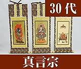 『真言宗』 オリジナル掛軸3枚セット 30代(高さ25cm) 大日如来 不動明王 弘法大師 30代
