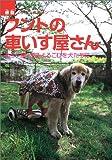 フントの車いす屋さん―もう一度、走るよろこびを犬たちに (感動ノンフィクションシリーズ)