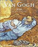 フィンセント・ファン・ゴッホ―1853-1890年 (コンパクトミディ・シリーズ)