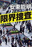 限界捜査 赤羽中央署生活安全課 (祥伝社文庫)