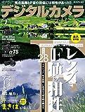 デジタルカメラマガジン 2014年7月号[雑誌]
