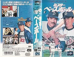 ミスター・ベースボール [VHS]