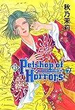 新 Petshop of Horrors 7巻