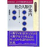 社会人類学案内 (同時代ライブラリー)