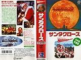 サンタクロース(日本語吹替版) [VHS]