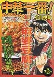 中華一番! 幻の麻婆豆腐対決 (プラチナコミックス)