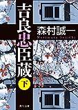 吉良忠臣蔵 下 (角川文庫)