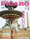 madame FIGARO japon (フィガロ ジャポン) 2018年5月号 [雑誌] フィガロジャポン