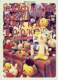 HANDMADE ARTIST ZAKKA BOOK―JAM COVER A GO‐GO! (雑貨カタログBOOKS) 画像