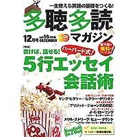 多聴多読(たちょうたどく)マガジン2016年12月号[CD付]