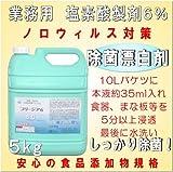 (H)激安! 食中毒対策! 業務用 除菌・漂白 剤 「ブリージア6」 5kg入 (次亜塩素酸ナトリウム濃度6%・食添ブリーチ)ビューラックス キッチンハイター 同等塩素濃度