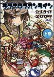 ラグナロクオンライン公式ガイド2009上巻