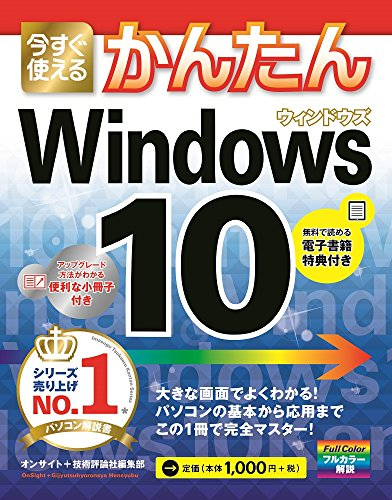 今すぐ使えるかんたん Windows 10の詳細を見る