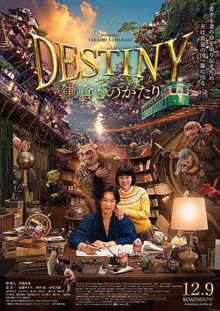 【映画パンフレット】DESTINY 鎌倉ものがたり