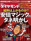 週刊 ダイヤモンド 2013年 4/6号 [雑誌]