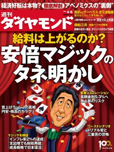 週刊 ダイヤモンド 2013年 4/6号 [雑誌]の詳細を見る