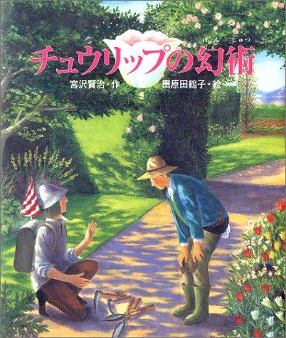 チュウリップの幻術 (日本の童話名作選)の詳細を見る