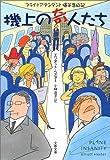 機上の奇人たち―フライトアテンダント爆笑告白記 (文春文庫)