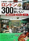 ロンドン300円~のおいしい移民レストラン・カフェ・パブ (ミスター・パートナー's BOOK)