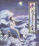 赤いろうそくと人魚 (日本の童話名作選)