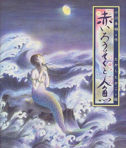 赤いろうそくと人魚 (日本の童話名作選)の詳細を見る