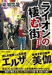 ライオンの棲む街  平塚おんな探偵の事件簿1 (祥伝社文庫)