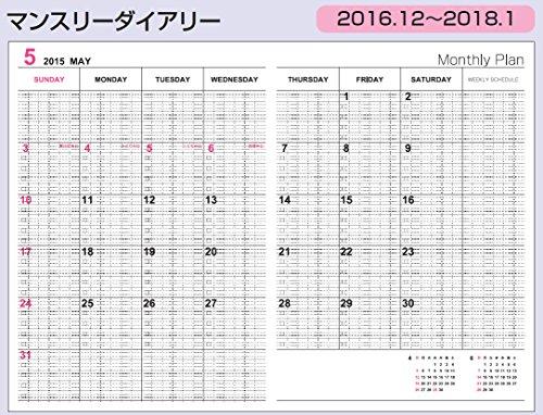 ナカバヤシ 手帳 2017 12月始まり A5 マンスリー ブラック NS-A502-17BD