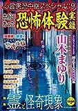 心霊実況中継スペシャル'19 ~本当にあった恐怖体験実録~ (マンサンコミックス)
