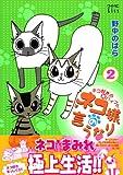 ネコ様の言うなり(2) (ワイドKC Kiss)