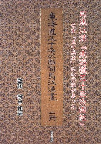 司馬江漢『東海道五十三次画帖』―広重「五十三次」には元絵があった