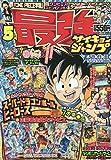 最強ジャンプ 2020年 5/5 号 [雑誌]: 週刊少年ジャンプ 増刊