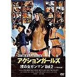 アクションガールズ 裸の女ガンマン Vol.2 【ヘア無修正版】