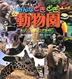 みんなどきどき動物園―キリン、ゾウ、コアラほか (飼育員さんひみつおしえて!) 画像
