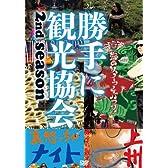 みうらじゅん&安齋肇の勝手に観光協会 2nd season ~東日本編~ [DVD]