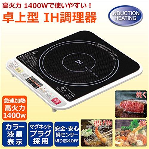山善(YAMAZEN) 1400W IH調理器 IHクッキングヒーター IH-S1400