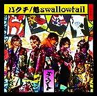 バクチ / 魁swallowtail (通常盤)(在庫あり。)