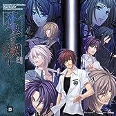 Dramatic CD Collection 蒼黒の楔 緋色の欠片3
