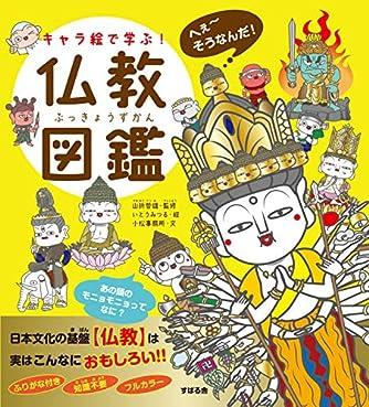 キャラ絵で学ぶ!  仏教図鑑
