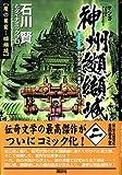 神州纐纈城 2 (KCピ-ス)