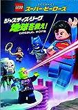 LEGO(R)スーパー・ヒーローズ:ジャスティス・リーグ<地球を救え!>[DVD]