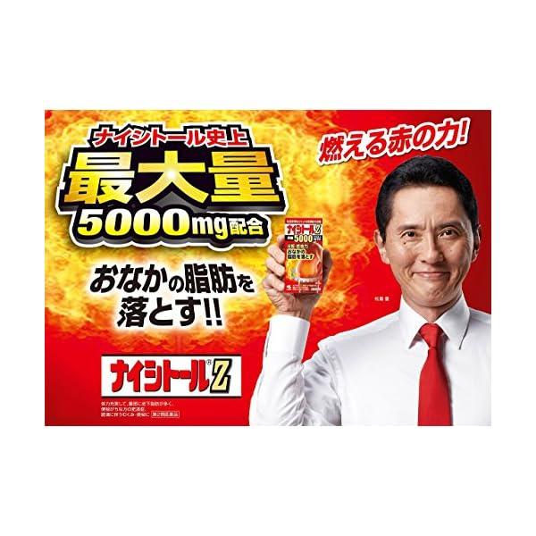 【第2類医薬品】ナイシトールZ 420錠の紹介画像6