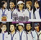 ミュージカル「テニスの王子様」in winter 2004-2005side 不動峰~special match~