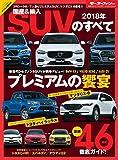 ニューモデル速報 統括シリーズ 2018年 国産&輸入SUVのすべて