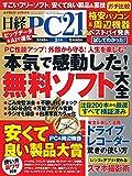 日経PC21、2月号通読